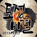 정통 토정비결 2013 icon