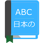 English To Japanese Dictionary icon