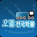 오콜 전국화물 - 화물차 용달 배차프로그램 icon