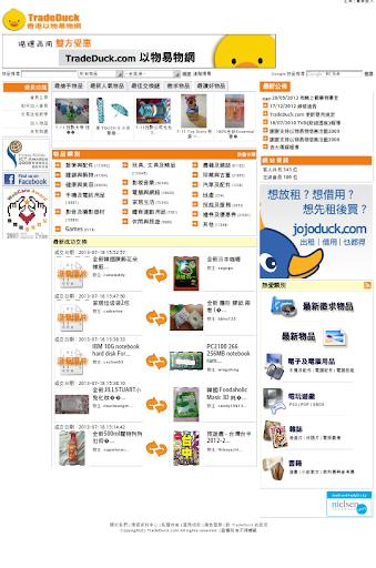 Tradeduck 香港以物易物網 會員登入連結