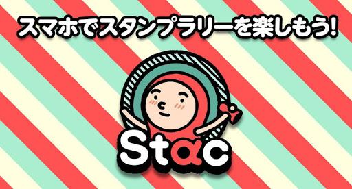Stac - 簡単 お得なスタンプラリー!