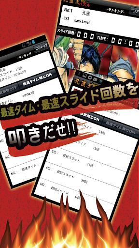 孔雀王パズル -スライドパズルAZ-|玩解謎App免費|玩APPs