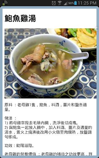 【免費書籍App】[舊版] 中式湯水食譜 (離線版)-APP點子