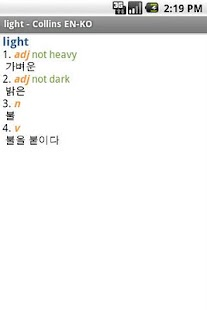Korean<>English Dictionary - screenshot thumbnail