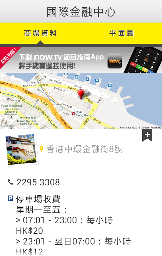 HK Search - screenshot