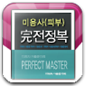 [완전정복] 미용사(피부) 자격증 기출문제 logo
