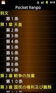 Pocket Kenpo- screenshot thumbnail