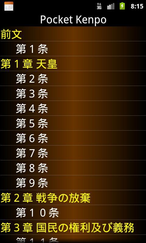 Pocket Kenpo- screenshot