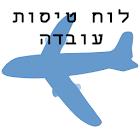 לוח טיסות עובדה icon