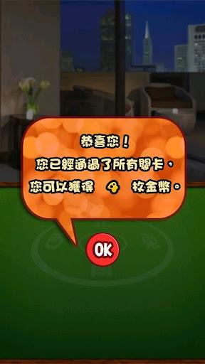 玩免費紙牌APP|下載美女麻雀 (Free) app不用錢|硬是要APP