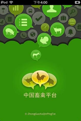 中国畜禽平台