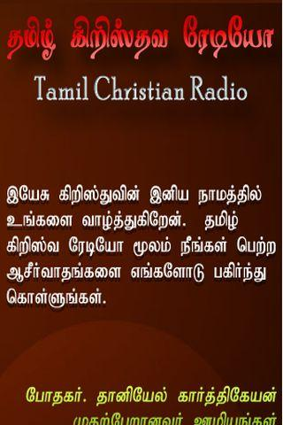 Tamil Christian Radio - screenshot