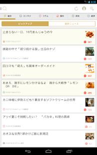 免費新聞App mixiニュース - みんなの意見が集まるニュースアプリ 阿達玩APP