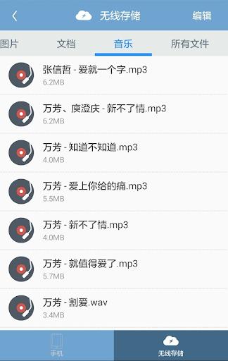 【免費工具App】DM无线存储-APP點子