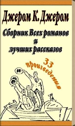 Джером К. Джером ВСЕ книги