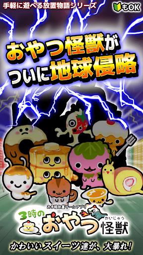 3時のおやつ怪獣〜スイーツから地球を守れ!放置ゲームアプリ〜