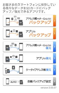 auバックアップアプリ 1