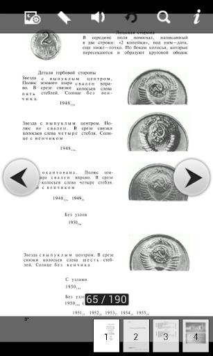 Монеты СССР Щелоков Каталог