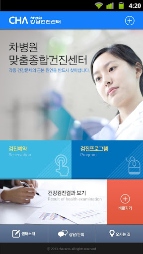 차병원 차움건진센터 삼성분원