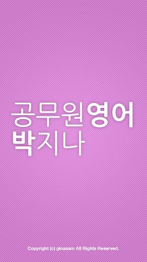 공무원영어 박지나