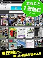 Screenshot of 無料で5000冊以上の雑誌が読めるFujisanReader