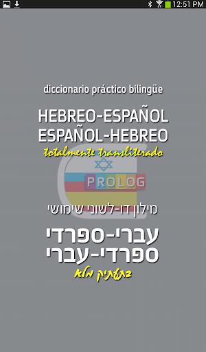 HEBREO Diccionario PROLOG d