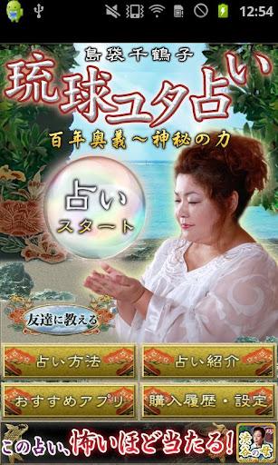 琉球ユタ占い百年奥義~神秘の力