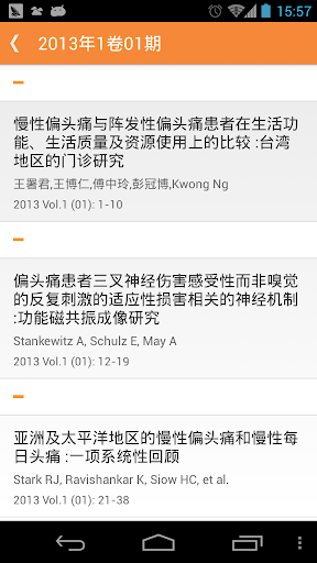 【免費醫療App】头痛直通车-APP點子