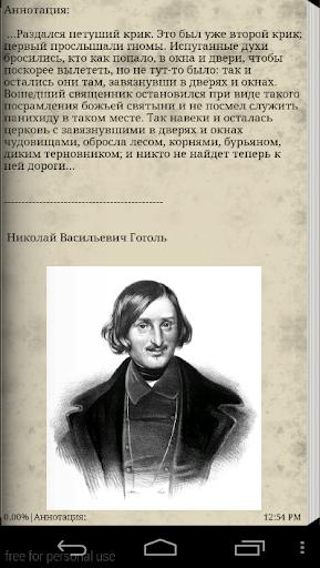 Вий 2014 Гоголь Н. В.