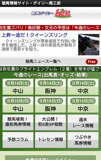 玩免費運動APP|下載競馬デイリー馬三郎 デイリースポーツの競馬予想・情報アプリ app不用錢|硬是要APP