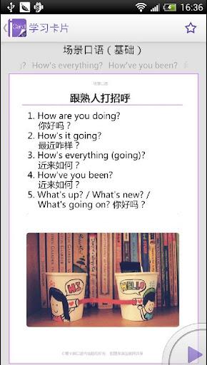 玩教育App|愛卡微口語-地道英語口語老師免費|APP試玩