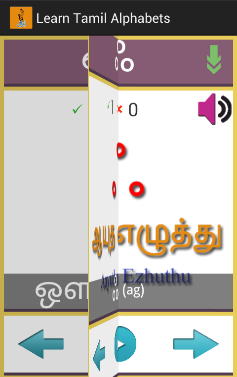 Learn to read tamil