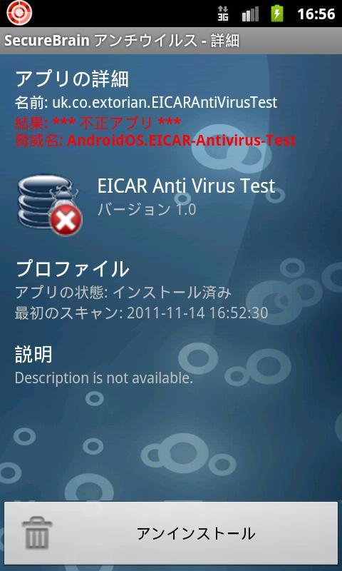 SecureBrain Antivirus (BETA)- screenshot