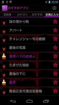 怖い話 ガチ編 怖すぎて失禁しちゃうぅぅ!!!!!のおすすめ画像3