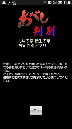 あべし判別★パチスロ北斗の拳転生の章用設定判別アプリ