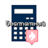 Ученический Калькулятор Беспл.