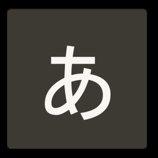 解谜の2048 Hiragana LOGO-記事Game