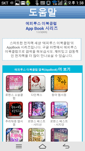 【免費書籍App】[로맨스]장가 가는 날(어명이오 외전)(전6화,완)-APP點子