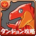 パズドラ~ダンジョン攻略~ icon