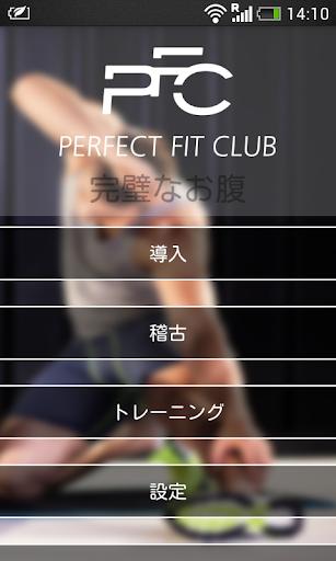 PFC - お腹のトレーニング