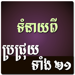 Khmer Brochhruy Horoscope 1.0