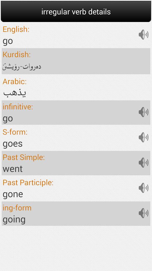 English<>Kurdish (Karzan Dict) - screenshot