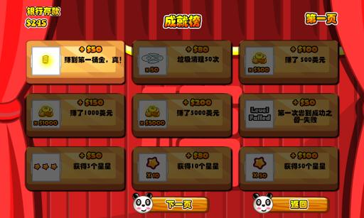 玩免費休閒APP|下載熊猫中国餐厅 app不用錢|硬是要APP