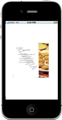 【免費書籍App】فتافيت حلويات-APP點子