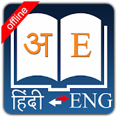 Hindi Arabic Dictionary