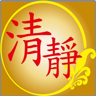 玩書籍App|太上清靜經(繁體注音版)免費|APP試玩
