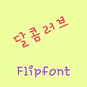 YDSweetlove Korean FlipFont logo
