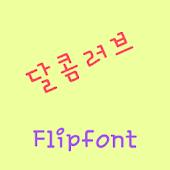 YDSweetlove Korean FlipFont