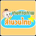 เกมทายภาพปริศนาสำนวนไทย 2015 icon