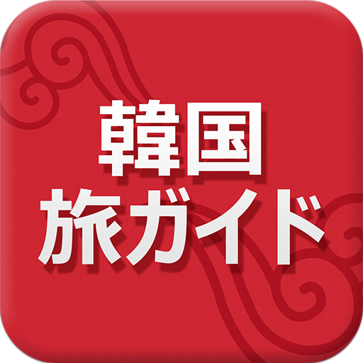 韓国旅ガイド : 韓国観光公社公式アプリ LOGO-APP點子